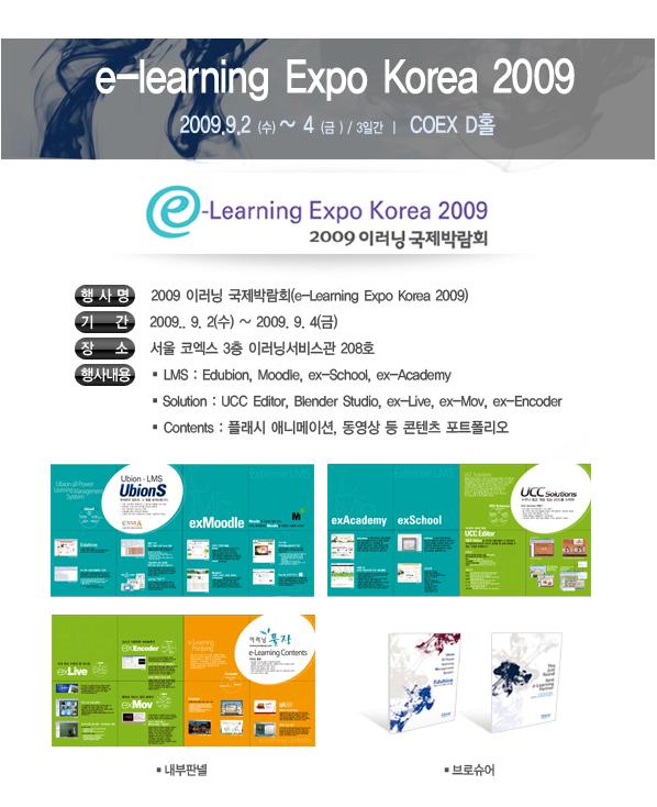 e-learning Expo Korea 2009