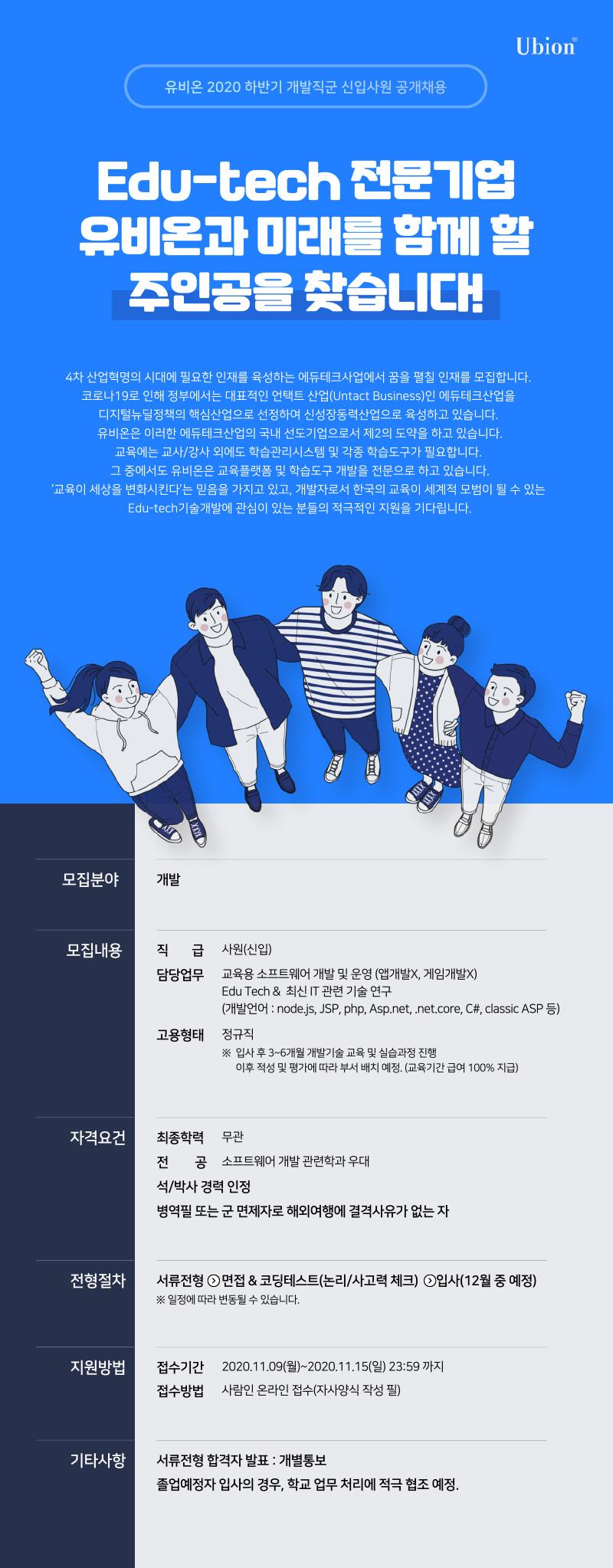 [공채공고] 2020 하반기 개발직군 신입사원 공개채용